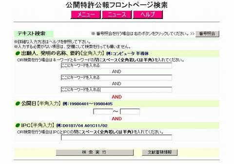 サイズ変更tokkyo01.jpg